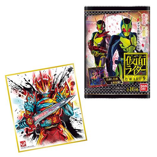 【食玩】仮面ライダー『仮面ライダー色紙ART9』10個入りBOX