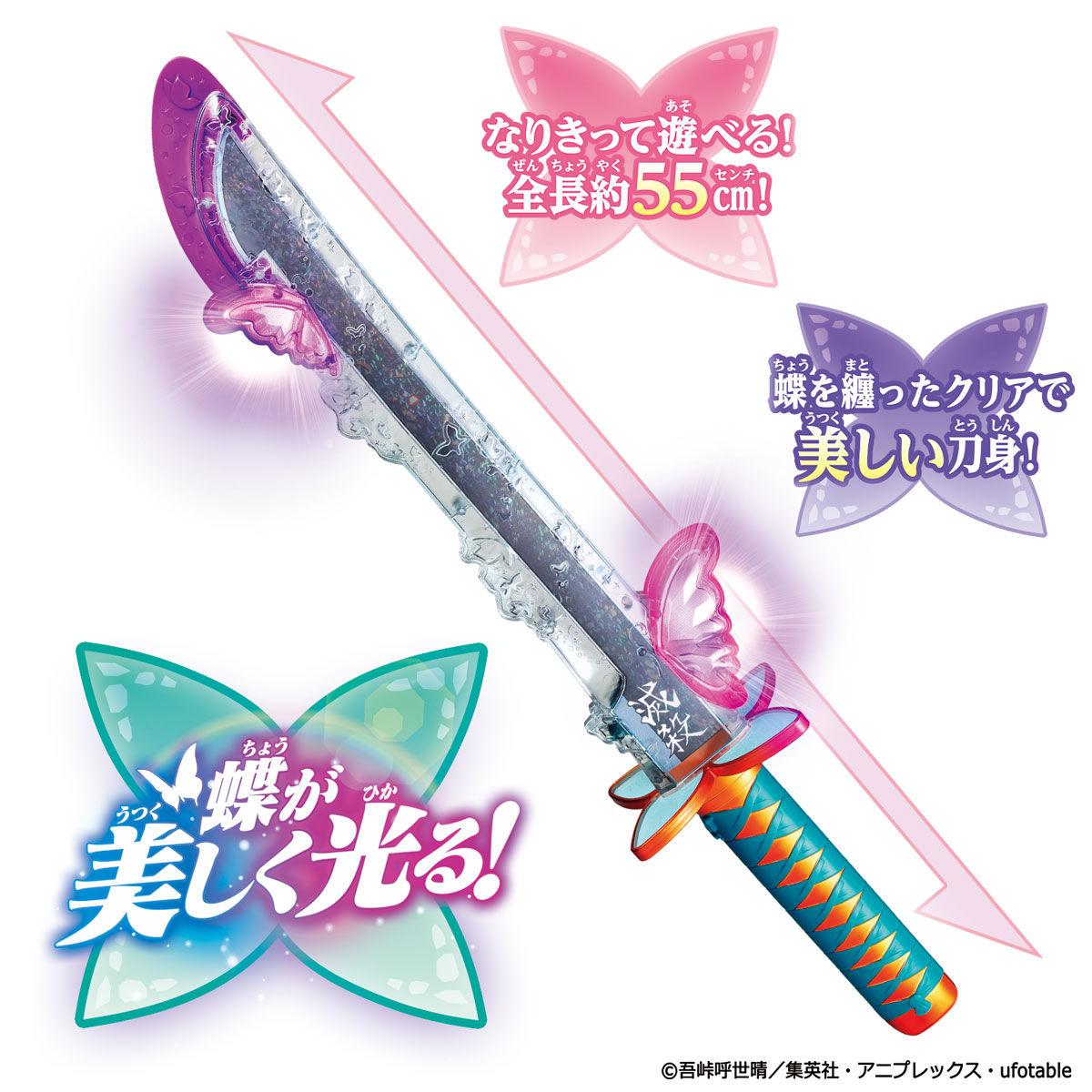鬼滅の刃『DX日輪刀~胡蝶しのぶ~』変身なりきり-002