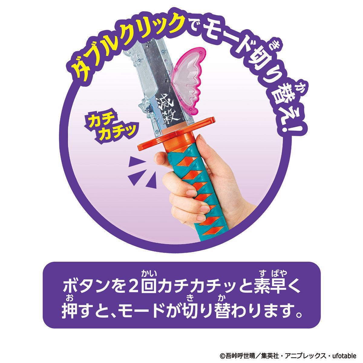 鬼滅の刃『DX日輪刀~胡蝶しのぶ~』変身なりきり-006