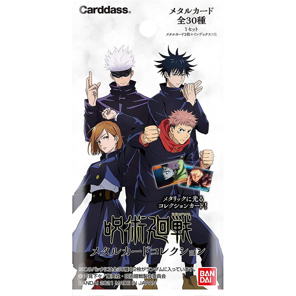 呪術廻戦『呪術廻戦 メタルカードコレクション』20パック入りBOX-002