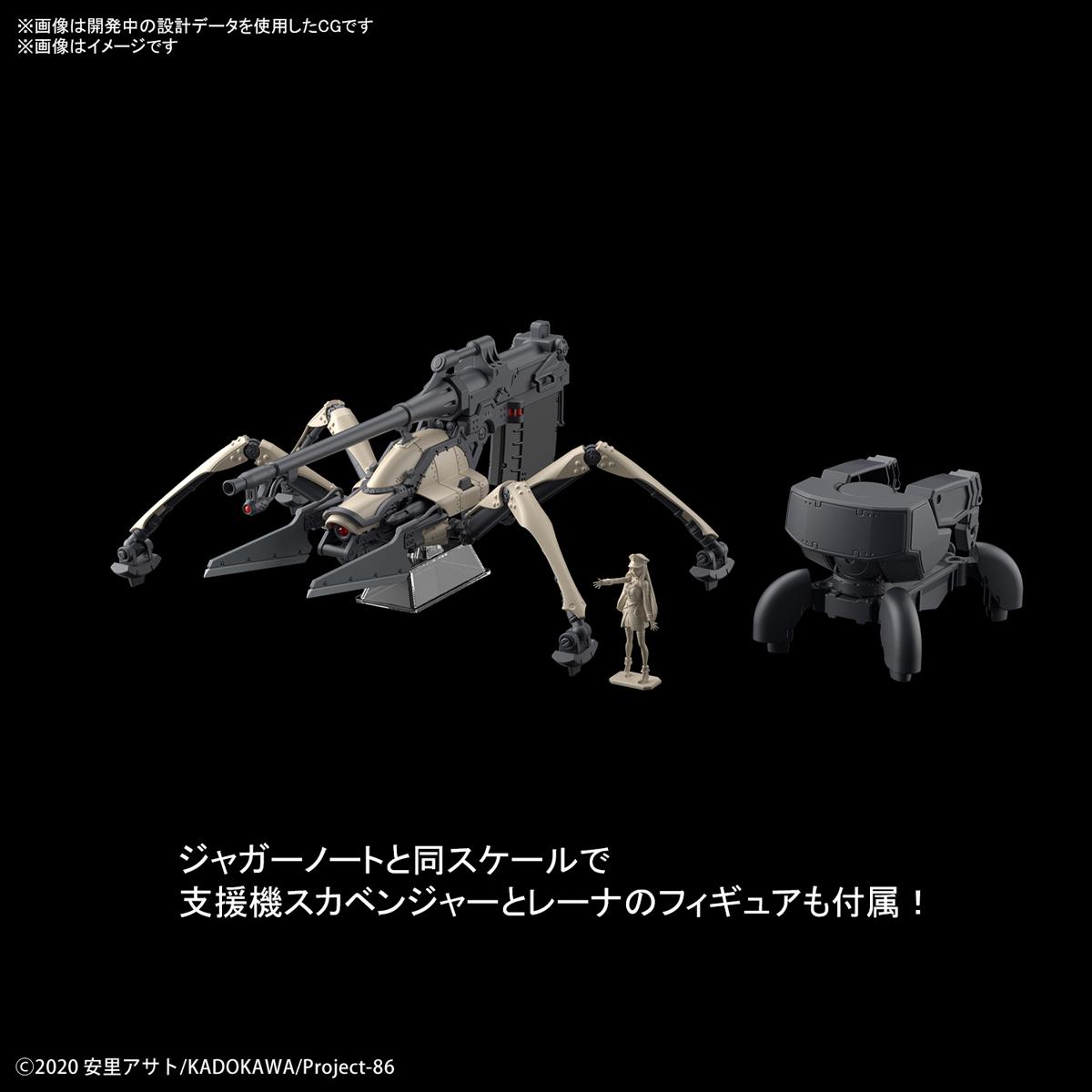 HG 1/48『ジャガーノート(シン搭乗機)』86-エイティシックス- プラモデル-003