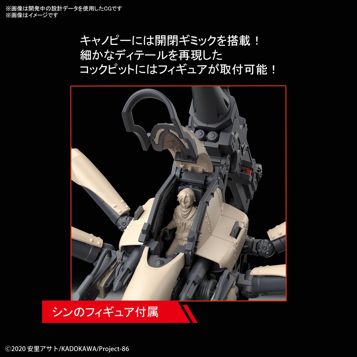 HG 1/48『ジャガーノート(シン搭乗機)』86-エイティシックス- プラモデル-004
