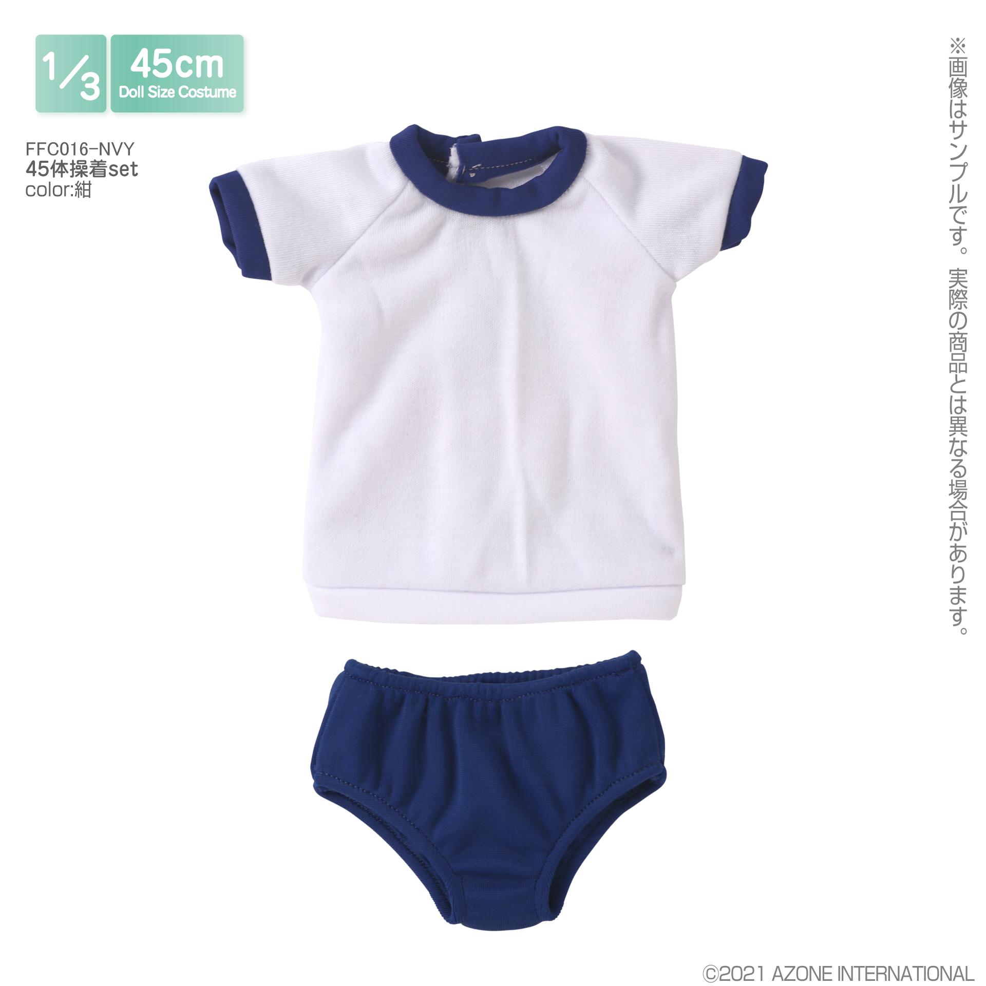 45cmコレクション『45体操着set[エンジ]』1/3 ドール服-003