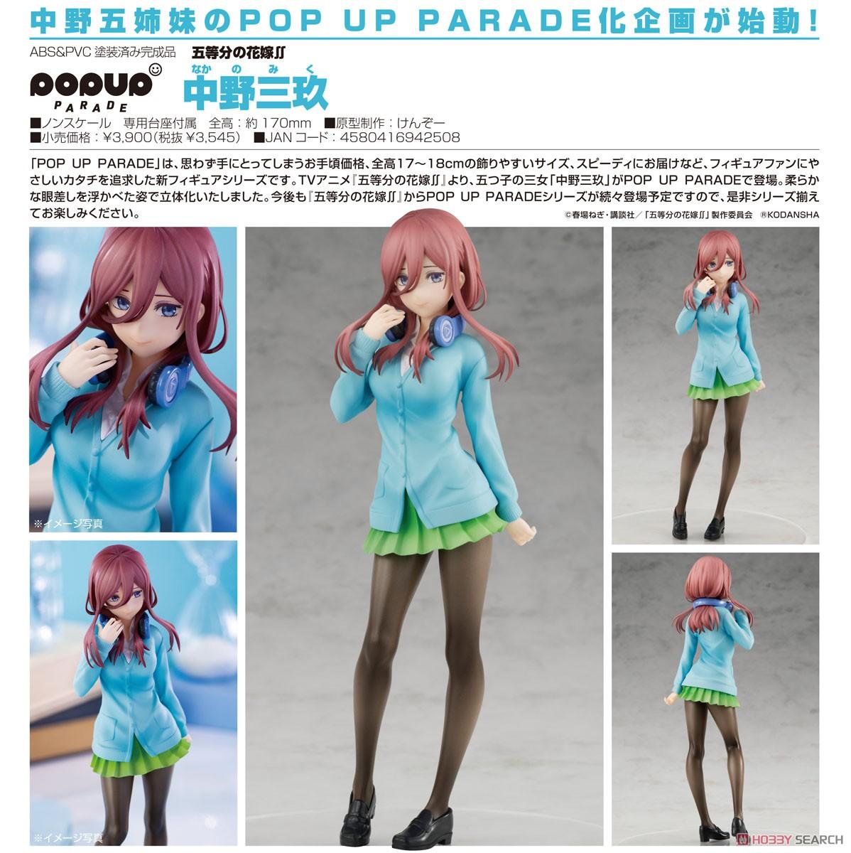 POP UP PARADE『中野三玖』五等分の花嫁∬ 完成品フィギュア-010