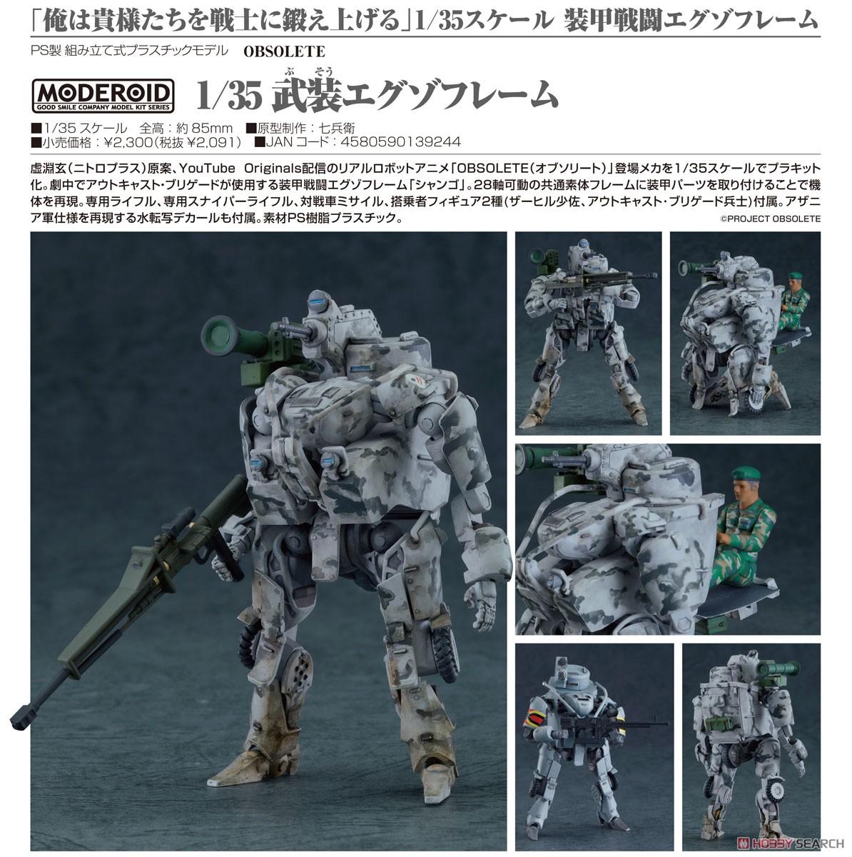 MODEROID『武装エグゾフレーム』OBSOLETE 1/35 プラモデル-006