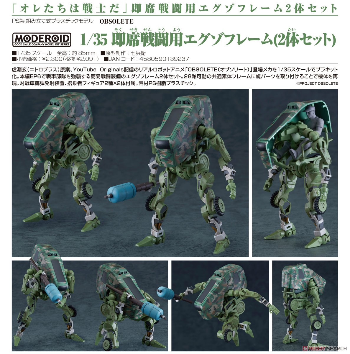 MODEROID『武装エグゾフレーム』OBSOLETE 1/35 プラモデル-012