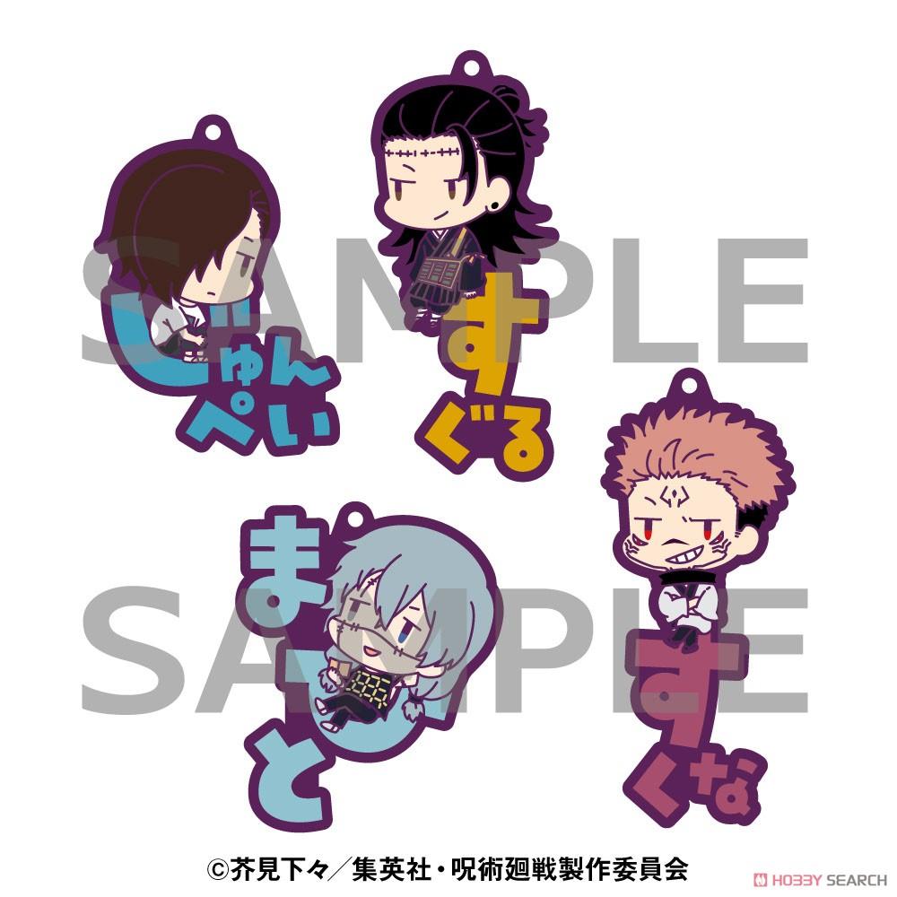 呪術廻戦『呪術廻戦 おなまえぴたんコ ラバーマスコット』13個入りBOX-004