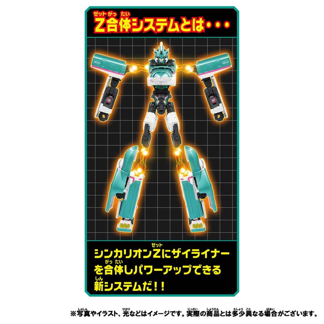 新幹線変形ロボ シンカリオンZ『シンカリオンZ E5ヤマノテセット』可変合体プラレール-003
