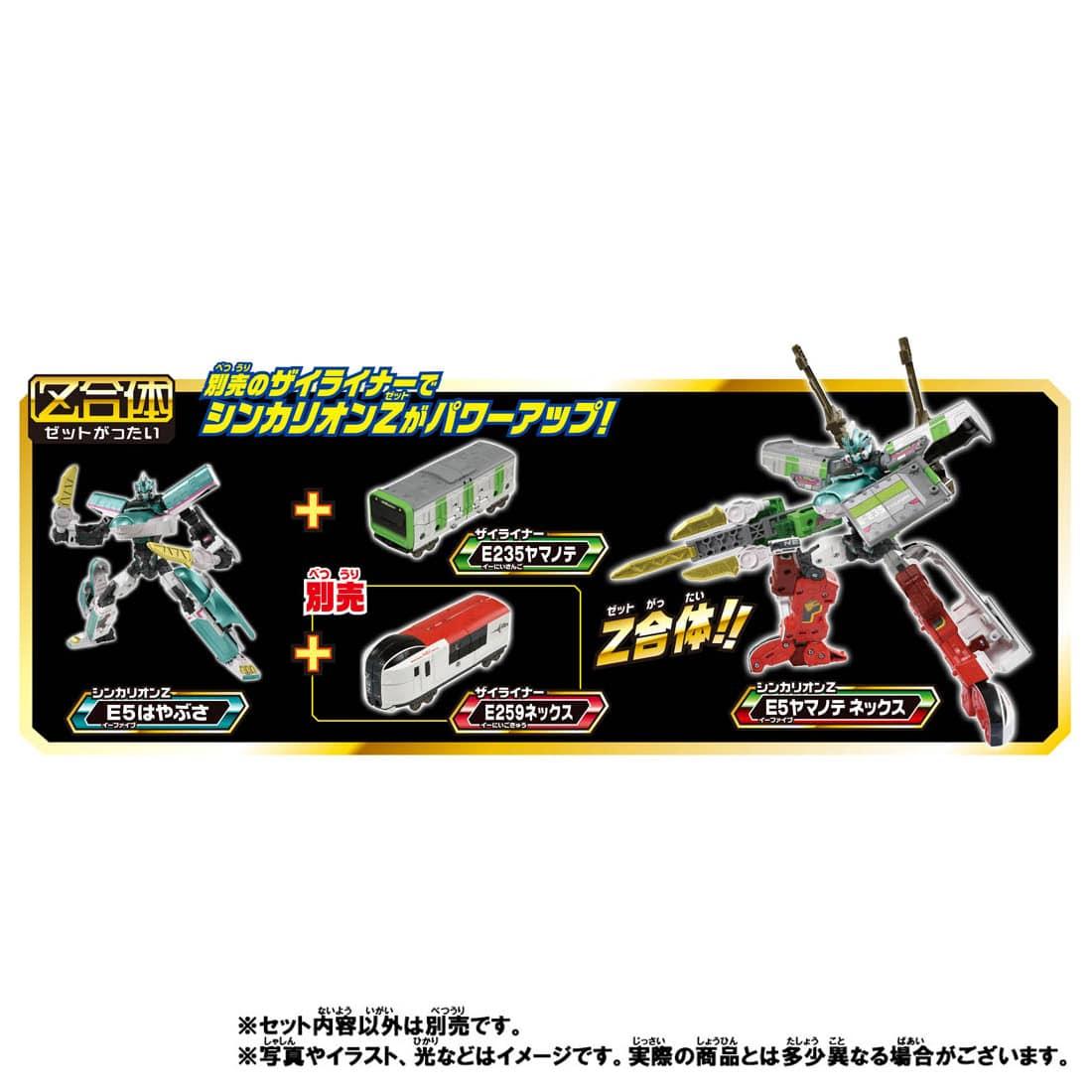 新幹線変形ロボ シンカリオンZ『シンカリオンZ E5ヤマノテセット』可変合体プラレール-006