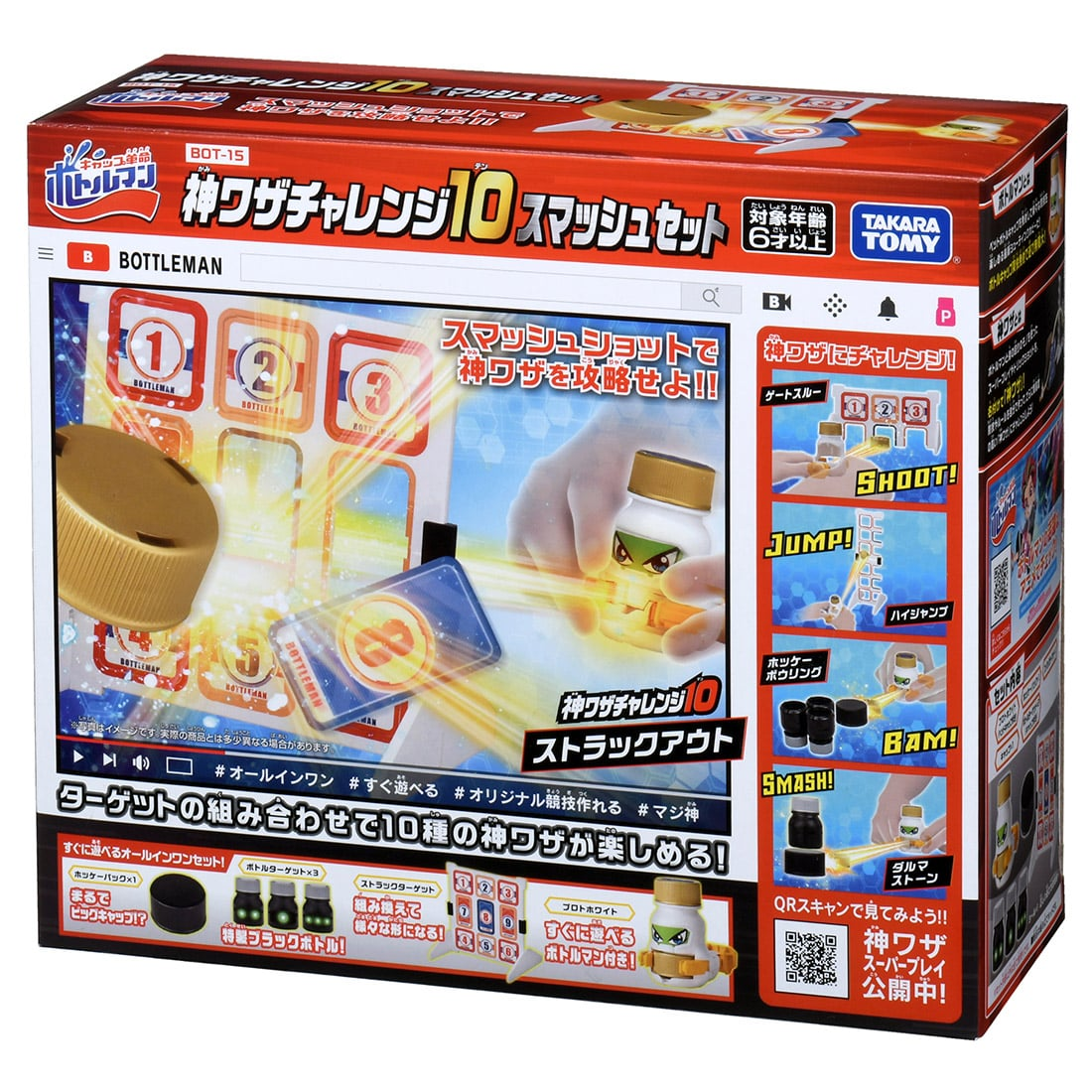 キャップ革命 ボトルマン『BOT-15 神ワザチャレンジ10 スマッシュセット』おもちゃ-008