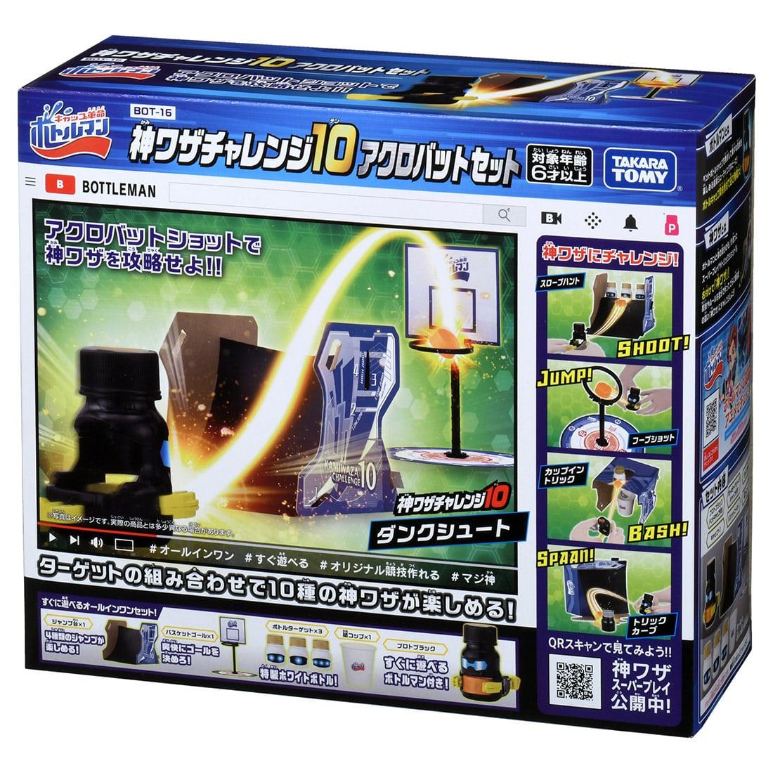 キャップ革命 ボトルマン『BOT-15 神ワザチャレンジ10 スマッシュセット』おもちゃ-017