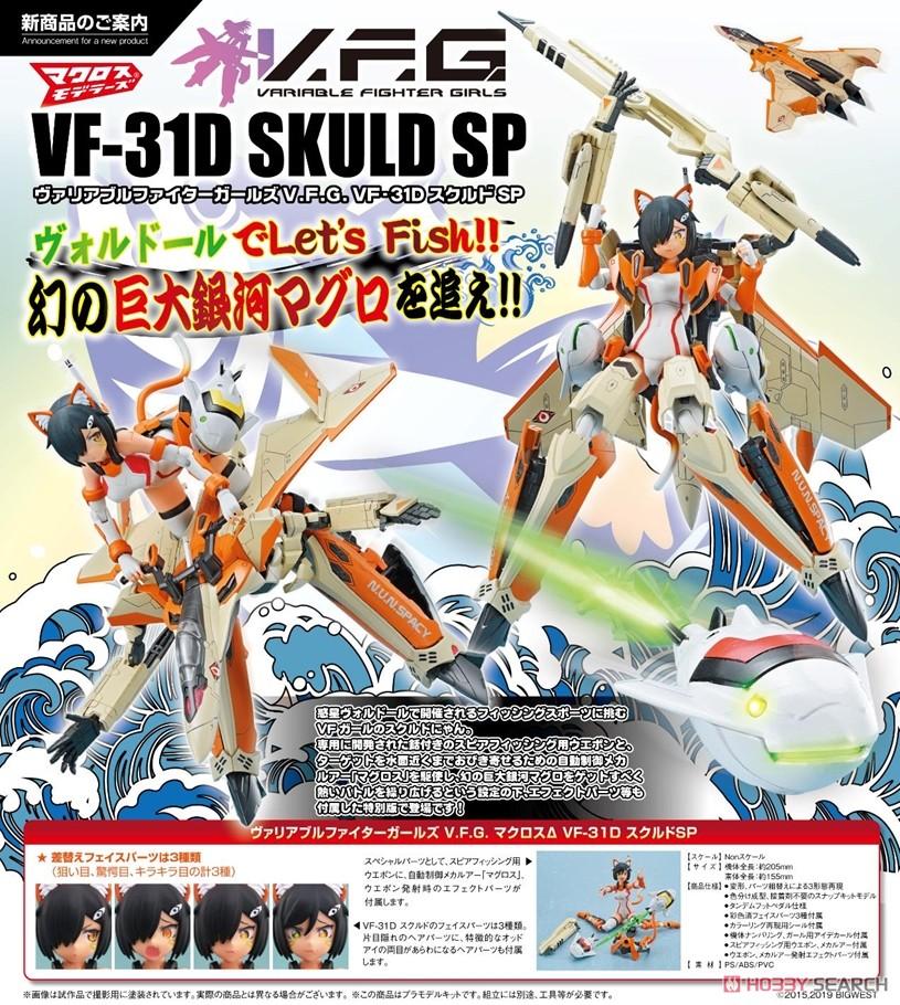 ACKS V.F.G.『VF-31D スクルドSP』マクロスΔ プラモデル-012