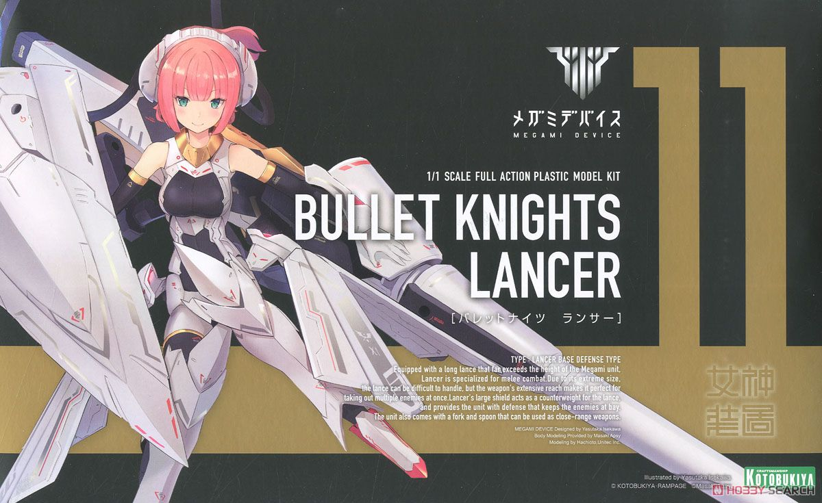 【再販】メガミデバイス『BULLET KNIGHTS ランサー』1/1 プラモデル-001