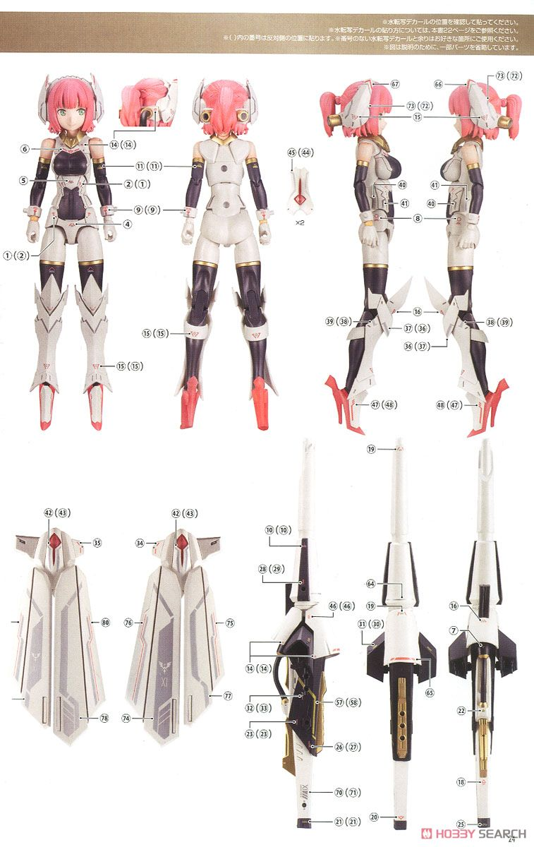 【再販】メガミデバイス『BULLET KNIGHTS ランサー』1/1 プラモデル-023
