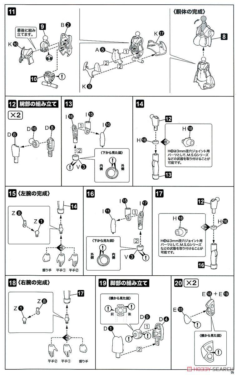 【再販】メガミデバイス『BULLET KNIGHTS ランサー』1/1 プラモデル-027