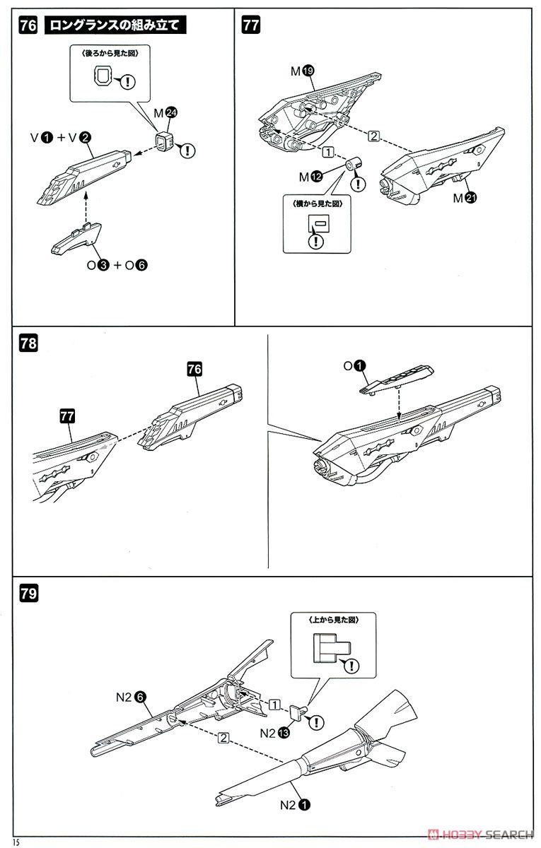 【再販】メガミデバイス『BULLET KNIGHTS ランサー』1/1 プラモデル-036