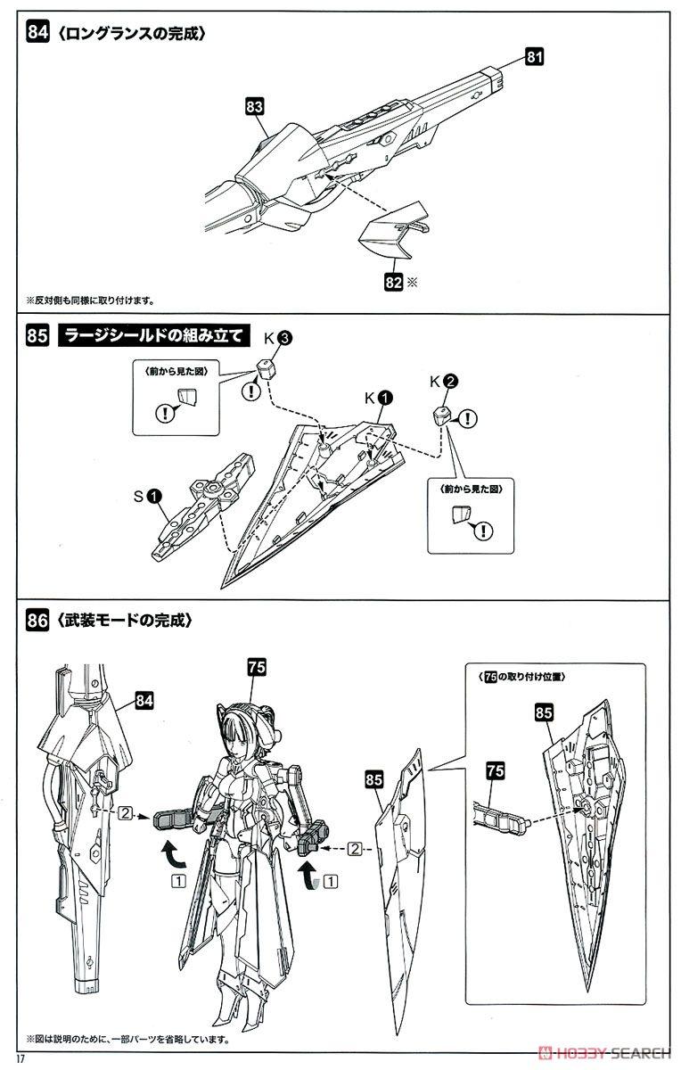 【再販】メガミデバイス『BULLET KNIGHTS ランサー』1/1 プラモデル-038