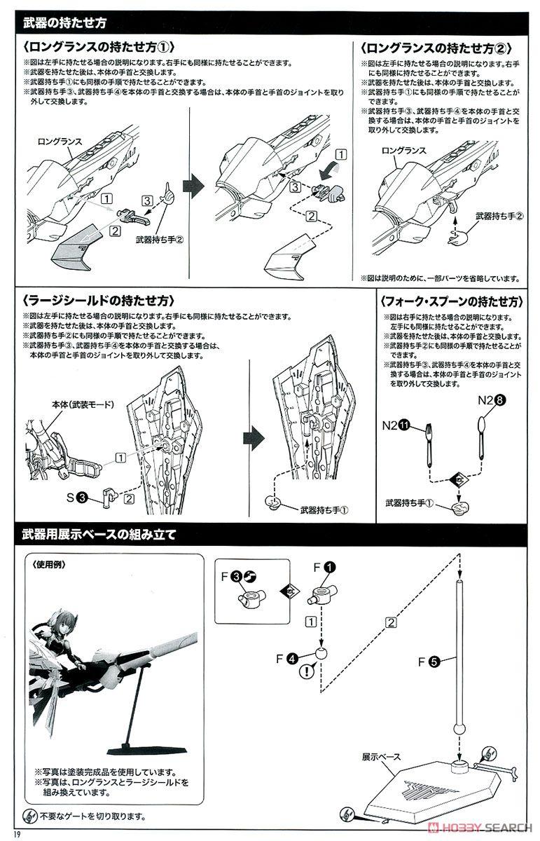 【再販】メガミデバイス『BULLET KNIGHTS ランサー』1/1 プラモデル-040
