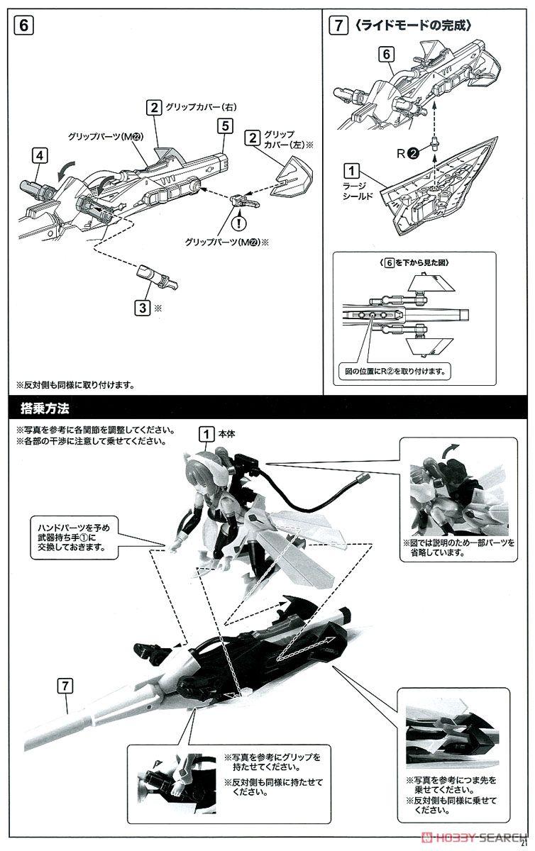 【再販】メガミデバイス『BULLET KNIGHTS ランサー』1/1 プラモデル-042