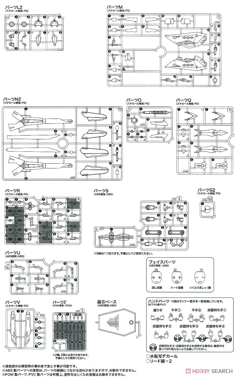 【再販】メガミデバイス『BULLET KNIGHTS ランサー』1/1 プラモデル-044