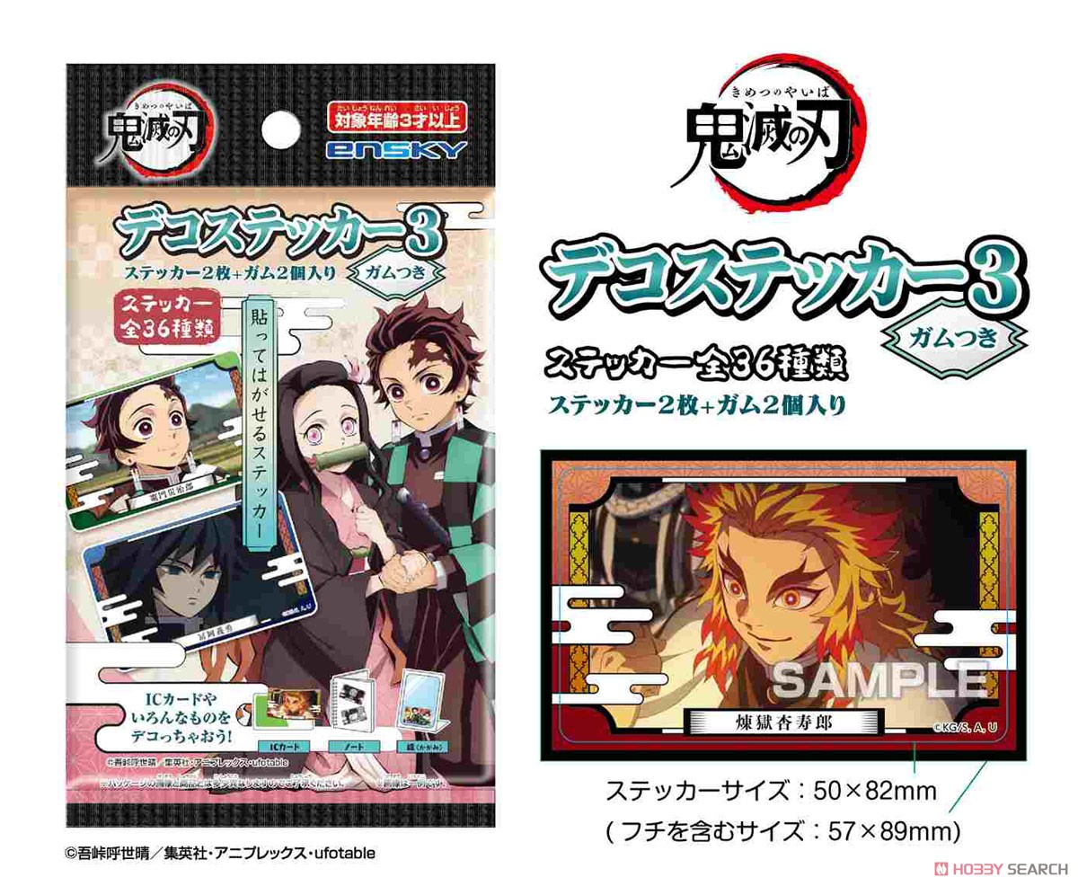 【食玩】鬼滅の刃『デコステッカー3ガムつき』20個入りBOX-006