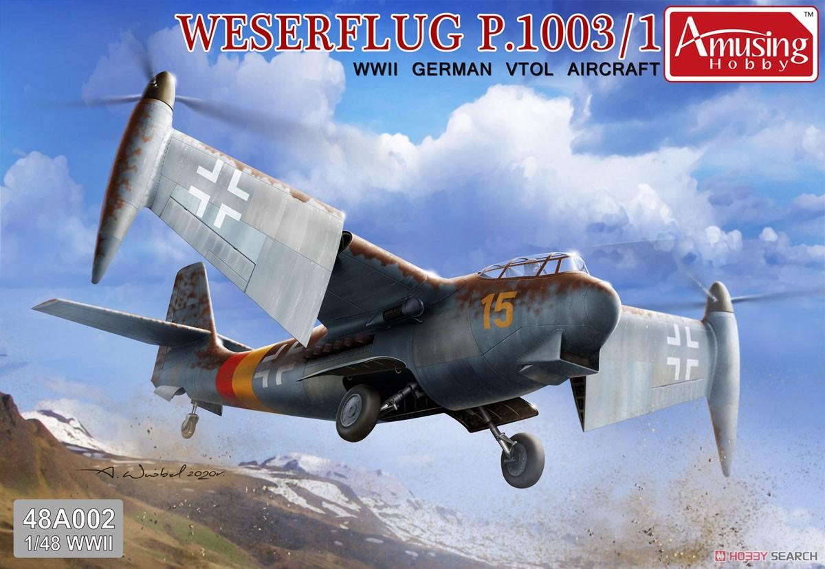 1/48『ドイツ ヴェーザーフルーク P.1003/1』プラモデル-001