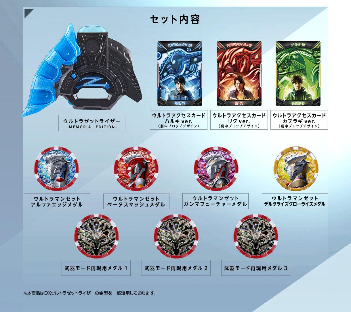 【限定販売】ウルトラマンZ『ウルトラゼットライザー -MEMORIAL EDITION-』ウルトラマンゼット 変身なりきり-003
