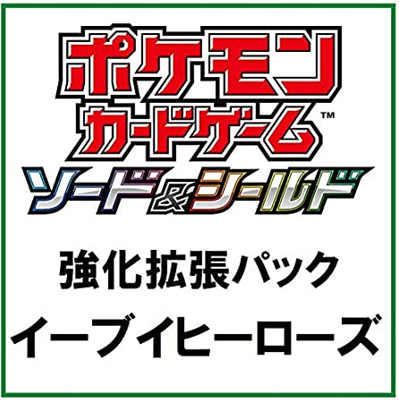ポケモンカードゲーム ソード&シールド『強化拡張パック イーブイヒーローズ』30パック入りBOX
