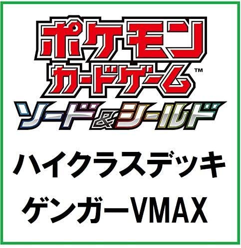 ポケモンカードゲーム ソード&シールド『ハイクラスデッキ ゲンガーVMAX』セット