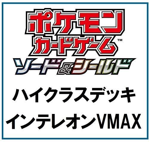 ポケモンカードゲーム ソード&シールド『ハイクラスデッキ インテレオンVMAX』セット