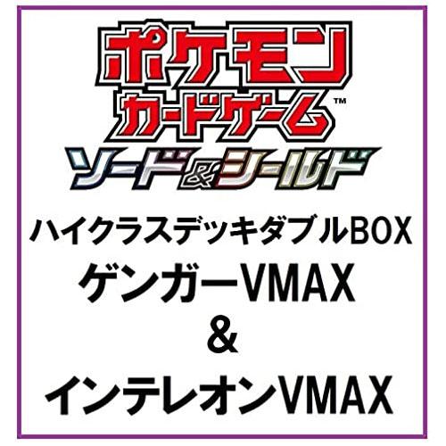 ポケモンカードゲーム ソード&シールド『ハイクラスデッキダブルBOX ゲンガーVMAX&インテレオンVMAX』BOX