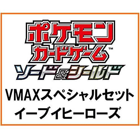 ポケモンカードゲーム ソード&シールド『VMAXスペシャルセット イーブイヒーローズ』セット