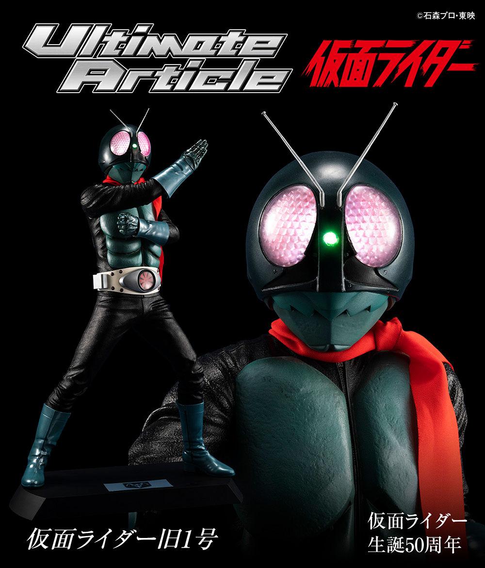【限定販売】Ultimate Article『仮面ライダー旧1号』完成品フィギュア-001