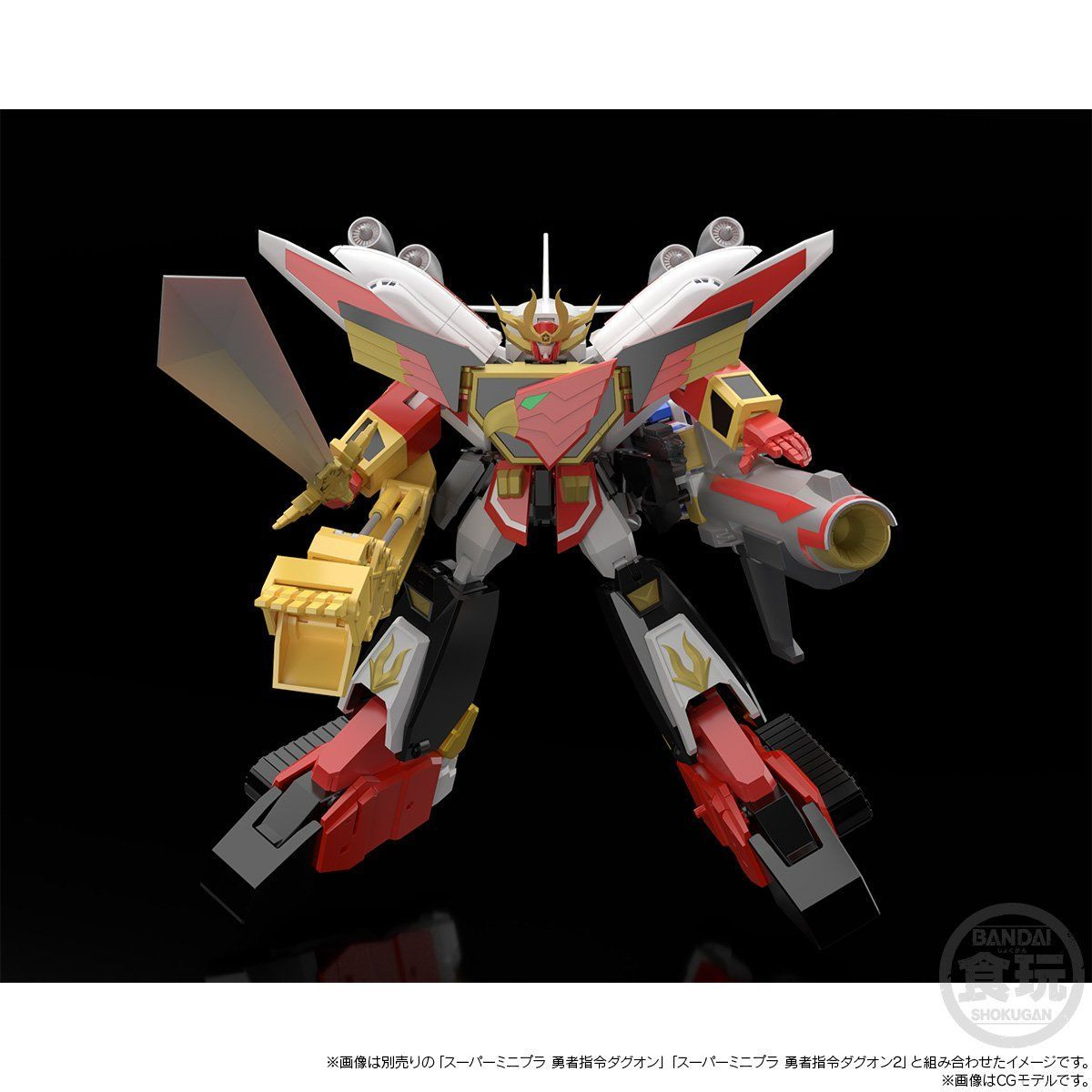 【食玩】スーパーミニプラ『勇者指令ダグオン2』勇者指令ダグオン 3個入りBOX-020