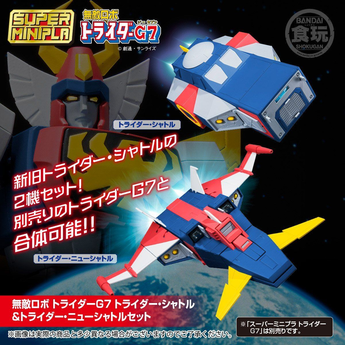 【食玩】スーパーミニプラ『無敵ロボ トライダーG7』3個入りBOX-012