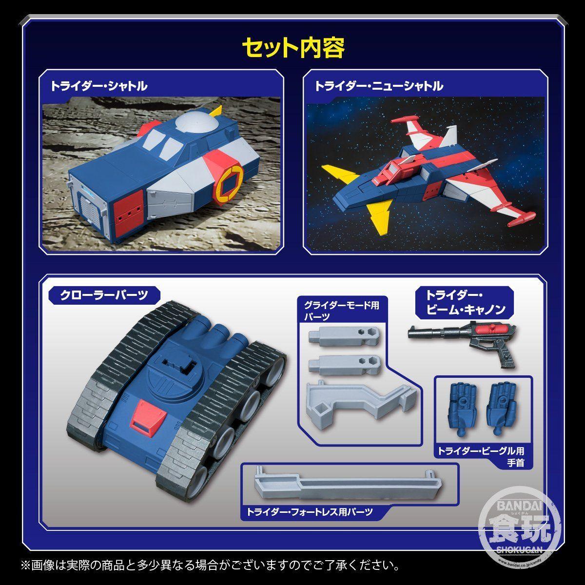 【食玩】スーパーミニプラ『無敵ロボ トライダーG7』3個入りBOX-013