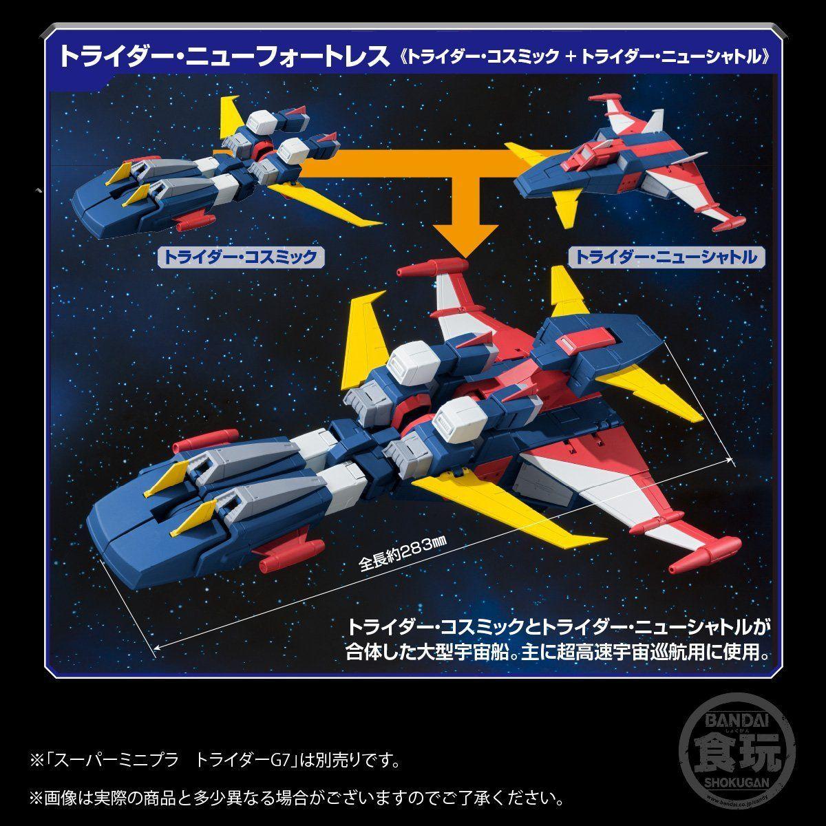 【食玩】スーパーミニプラ『無敵ロボ トライダーG7』3個入りBOX-015