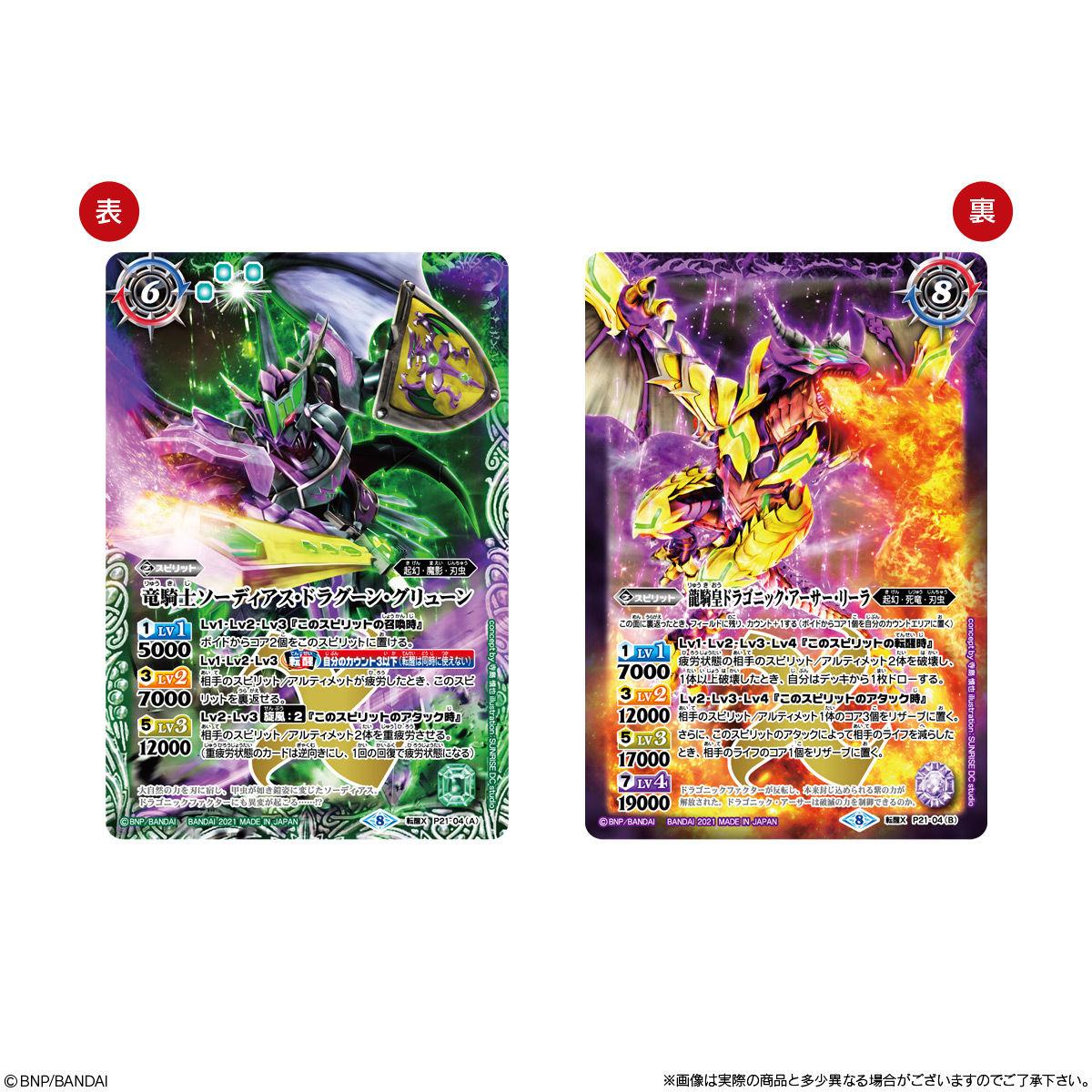 【食玩】バトルスピリッツ『バトルスピリッツウエハース 紫翠の刃旋風』20個入りBOX-002