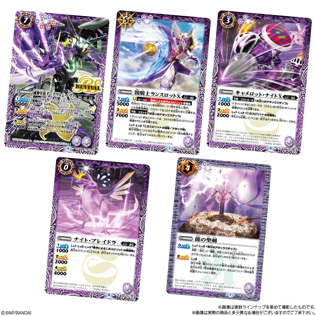 【食玩】バトルスピリッツ『バトルスピリッツウエハース 紫翠の刃旋風』20個入りBOX-004