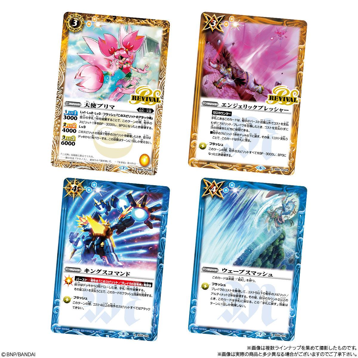 【食玩】バトルスピリッツ『バトルスピリッツウエハース 紫翠の刃旋風』20個入りBOX-006
