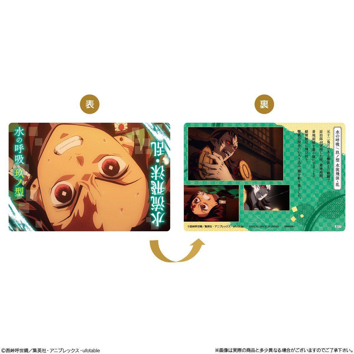 【食玩】鬼滅の刃『鬼滅の刃ウエハース3』20個入りBOX-002