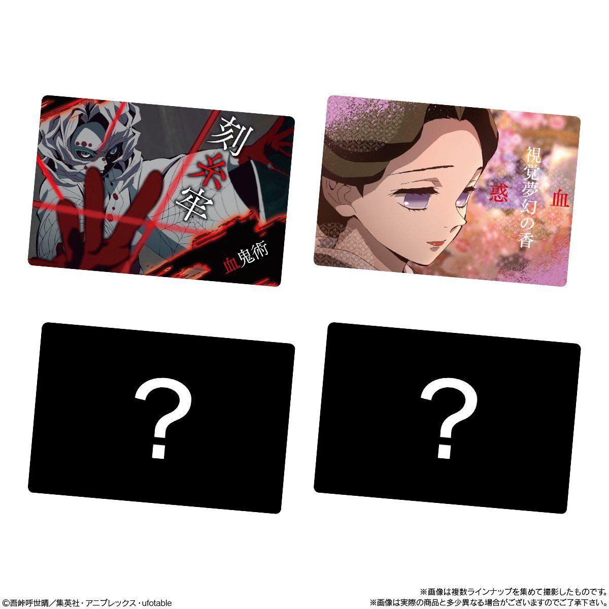 【食玩】鬼滅の刃『鬼滅の刃ウエハース3』20個入りBOX-008