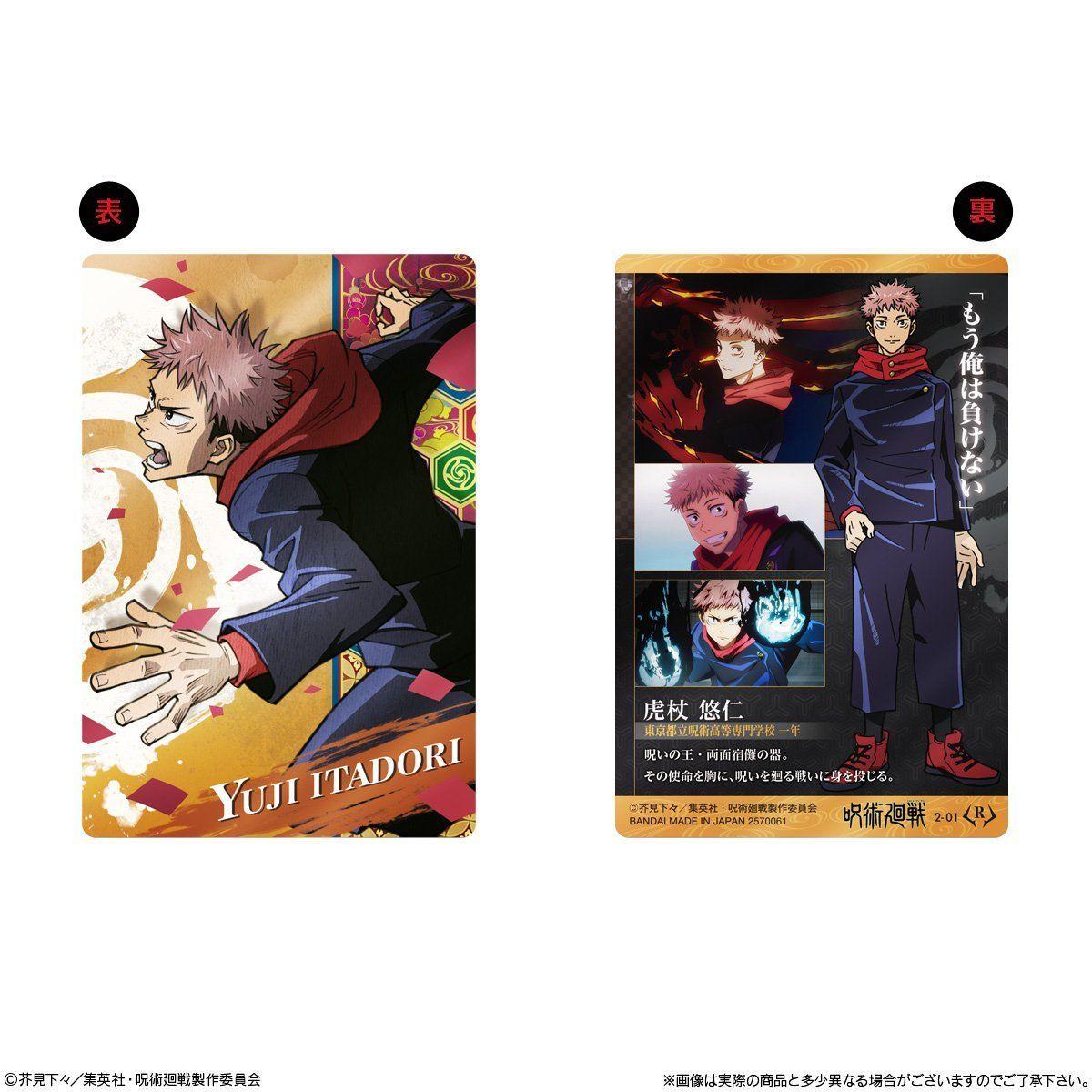 【食玩】呪術廻戦『呪術廻戦ウエハース2』20個入りBOX-002