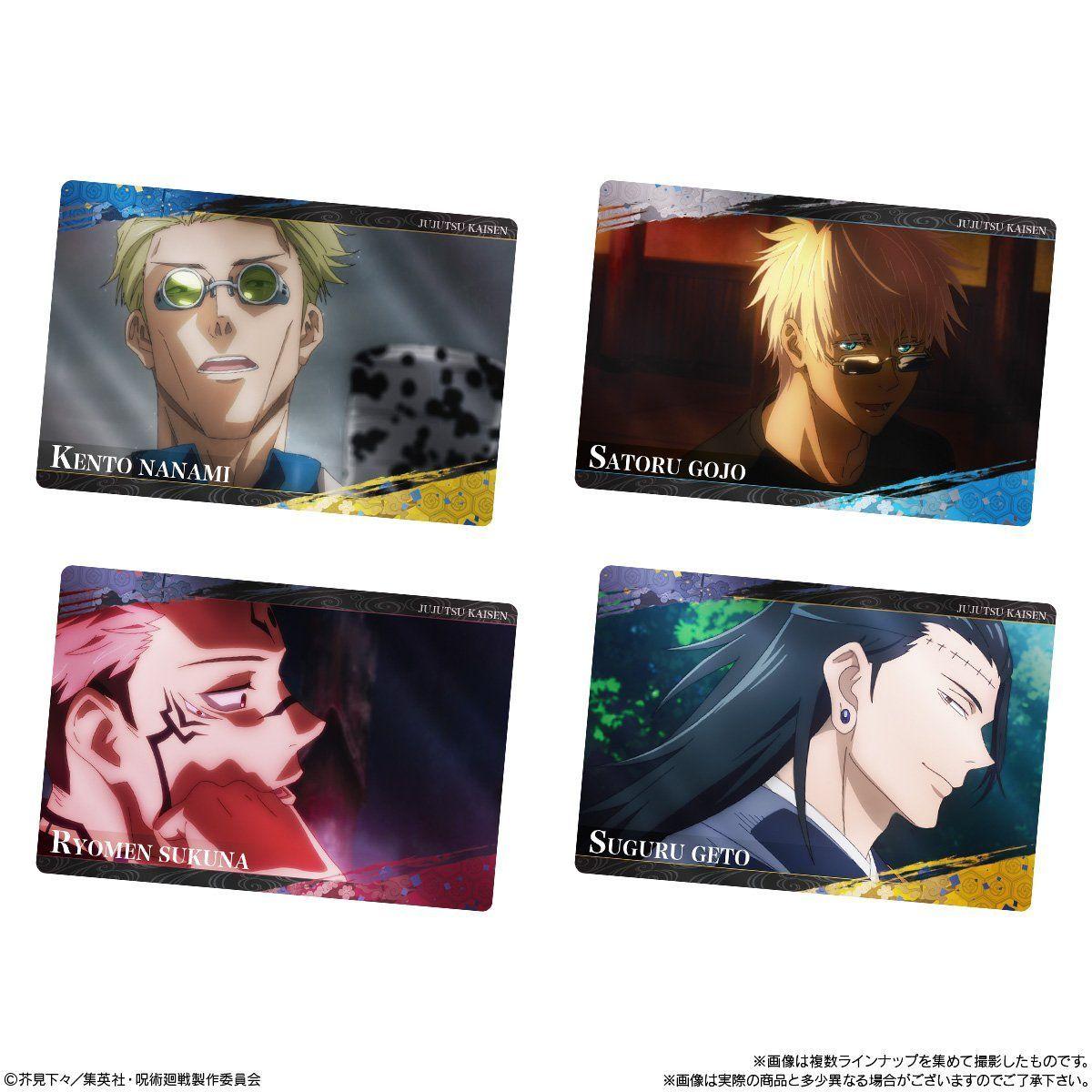【食玩】呪術廻戦『呪術廻戦ウエハース2』20個入りBOX-005