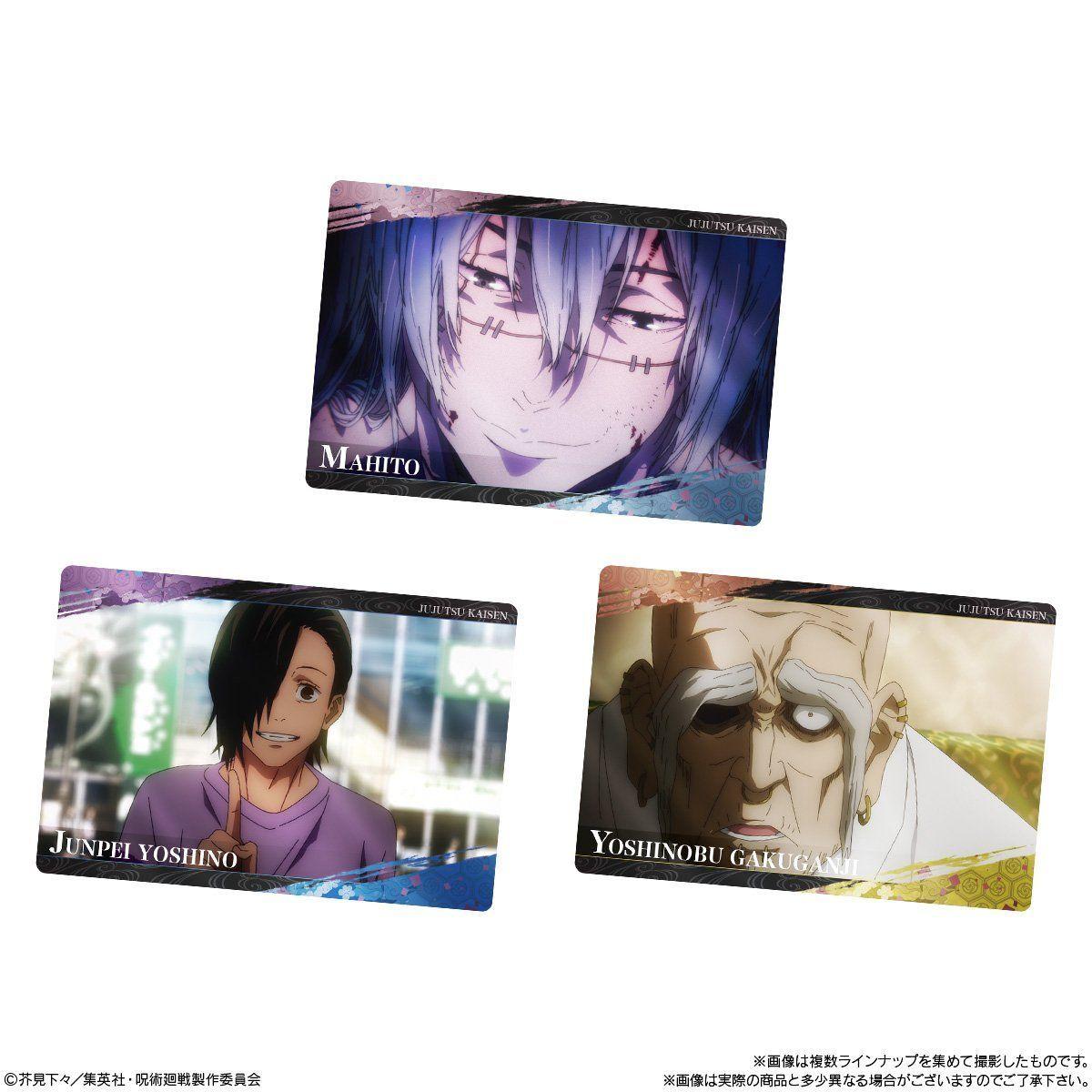【食玩】呪術廻戦『呪術廻戦ウエハース2』20個入りBOX-006