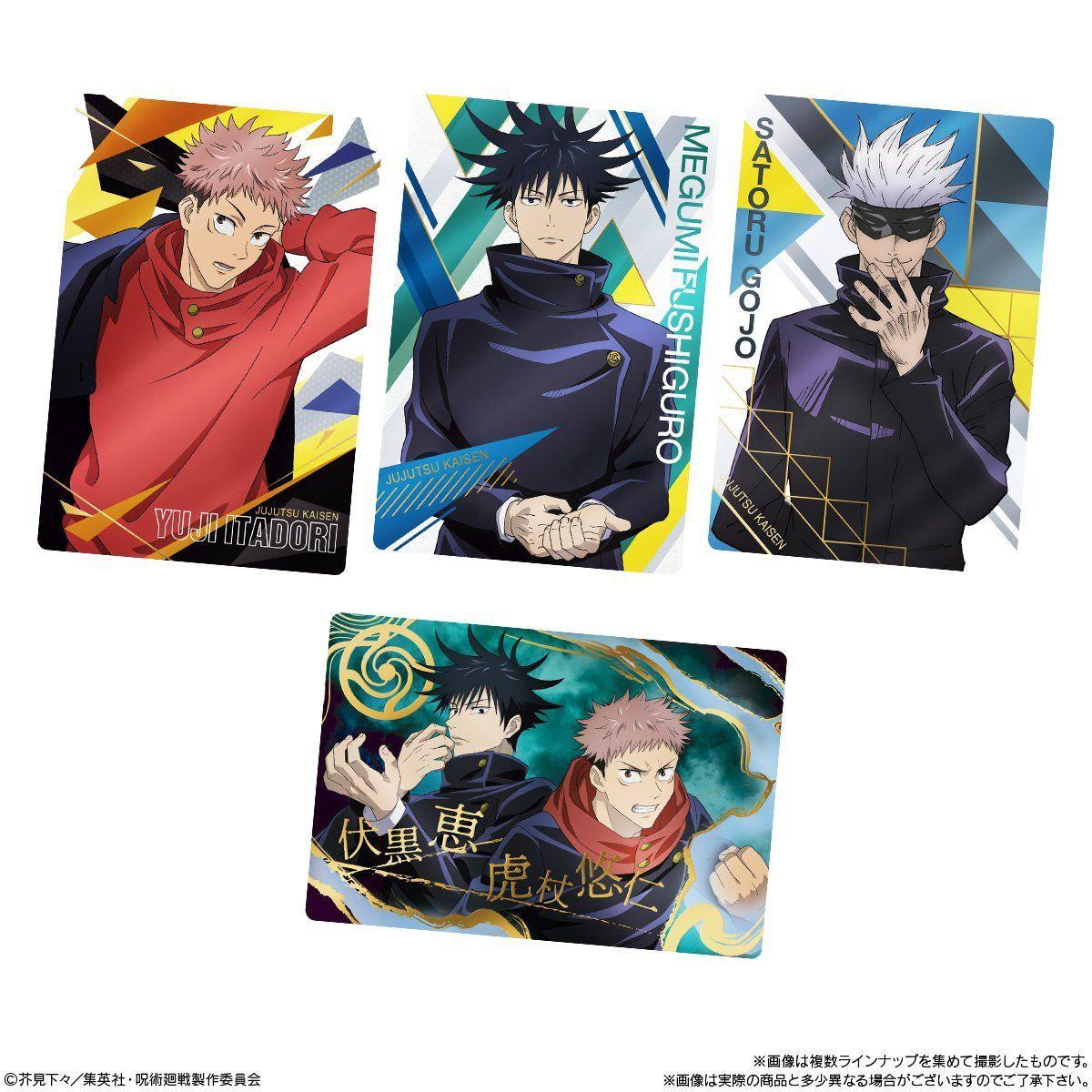【食玩】呪術廻戦『呪術廻戦ウエハース2』20個入りBOX-008