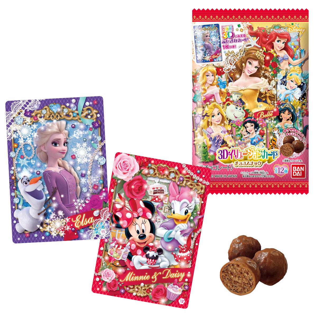 【食玩】ディズニー『3Dイリュージョンカード チョコスナック』20個入りBOX-001