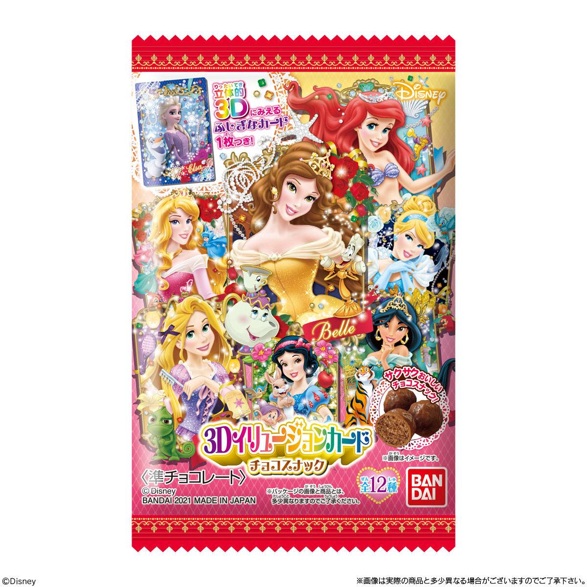 【食玩】ディズニー『3Dイリュージョンカード チョコスナック』20個入りBOX-005