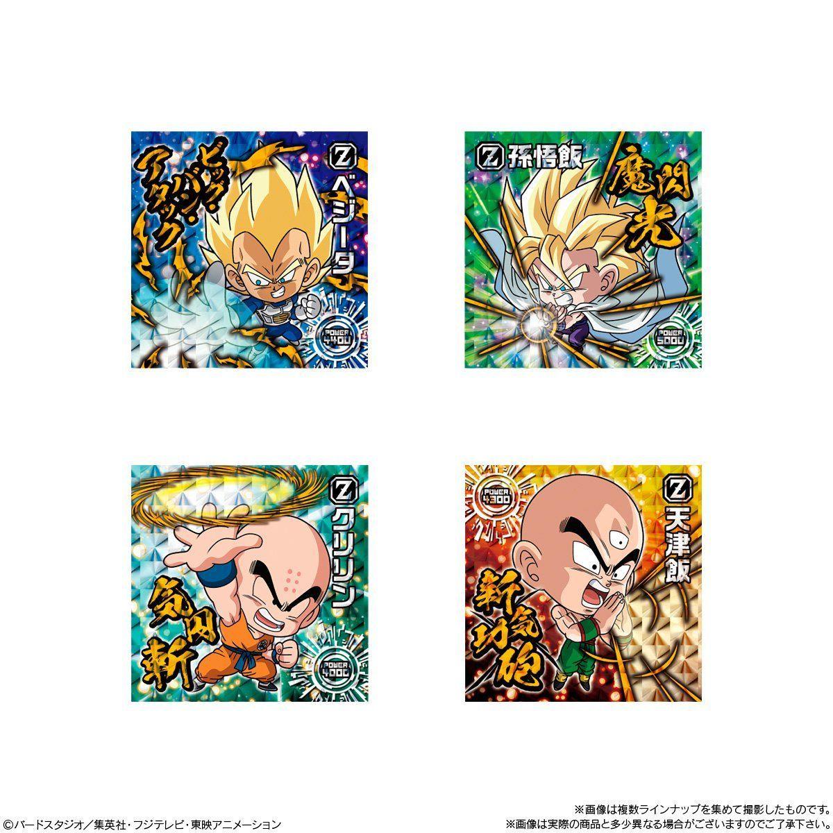 【食玩】ドラゴンボール『超戦士シールウエハース超』20個入りBOX-006