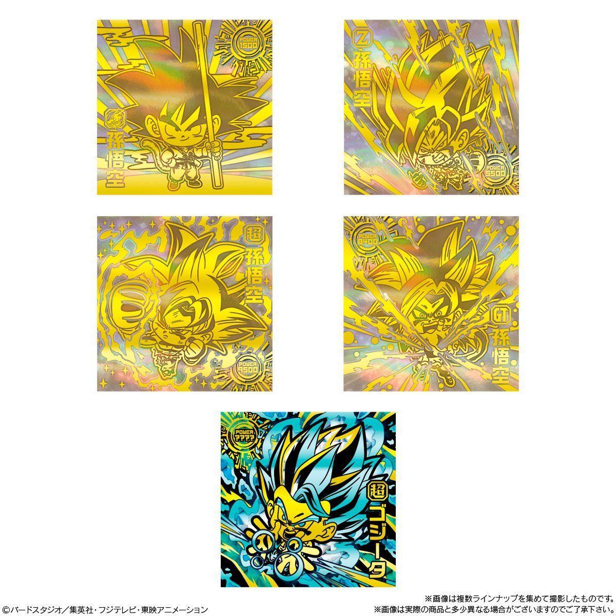 【食玩】ドラゴンボール『超戦士シールウエハース超』20個入りBOX-008